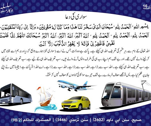 dua-before-travelling-journey