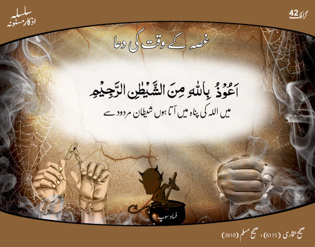 dua-for-anger-anxiety-depression-control
