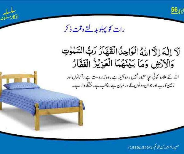 dua-for-chaning-body-part-at-night