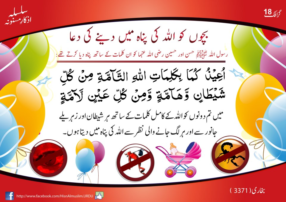 dua-for-children-protection