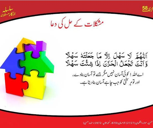 dua-for-difficult-times-situations-matters-works