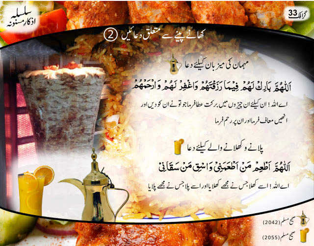 dua-for-eating-and-drinking