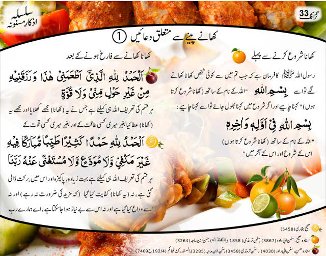 dua-for-eating-drinking