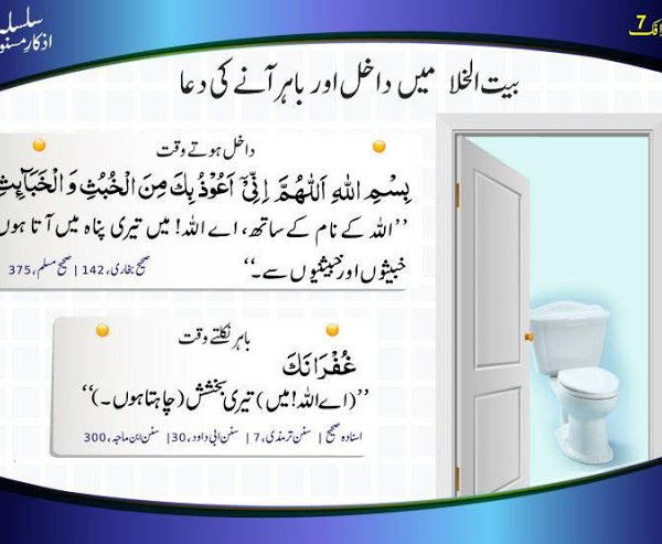 dua-for-entering-toilet