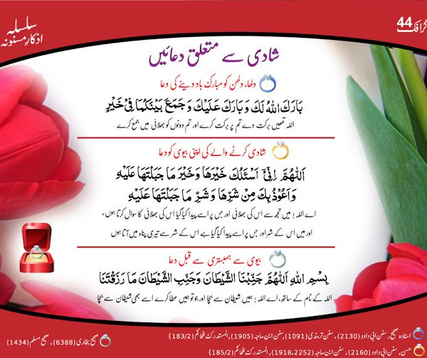 dua-for-marriage