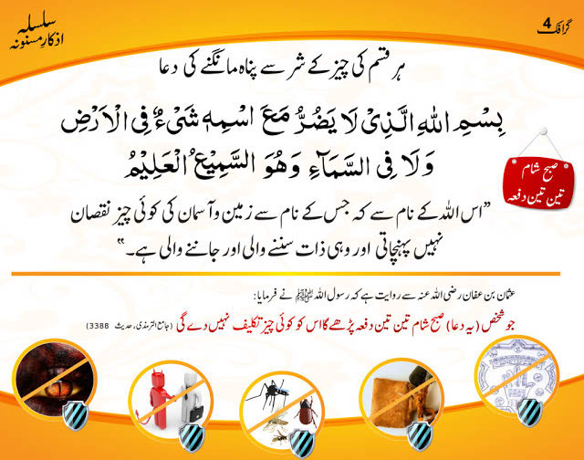 dua-for-protection-from-all-evil-enemies-black-magic