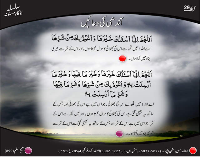 dua-for-stormy-weather
