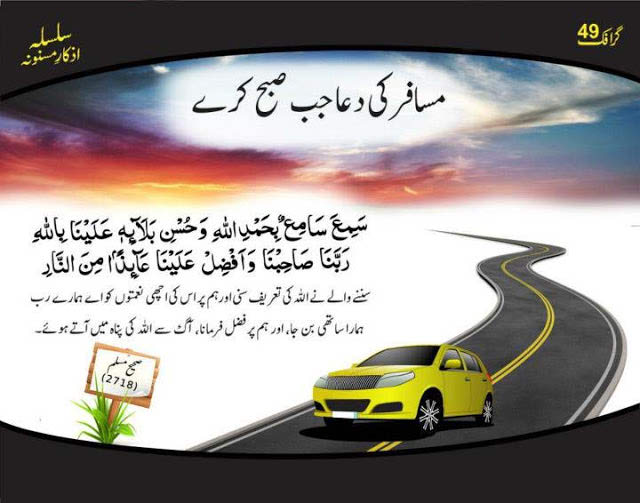 dua-for-travellers