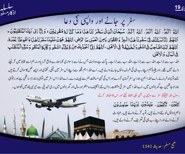 dua-for-travelling