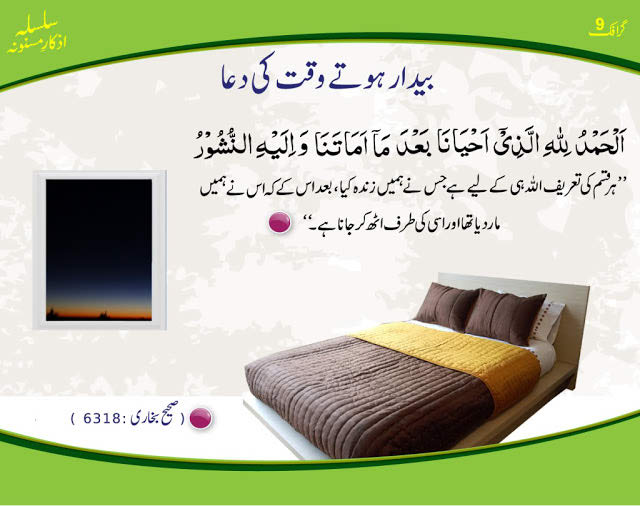 dua-for-waking-up